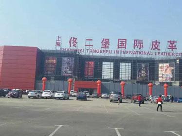 佟二堡國際皮草城